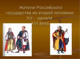 Жители Российского государства во второй половине XV - начала XVI века.