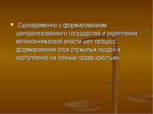 Одновременно с формированием централизованного государства и укрепления вели