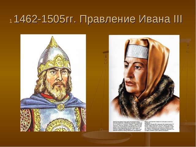 1462-1505гг. Правление Ивана III 1