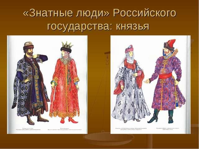 «Знатные люди» Российского государства: князья