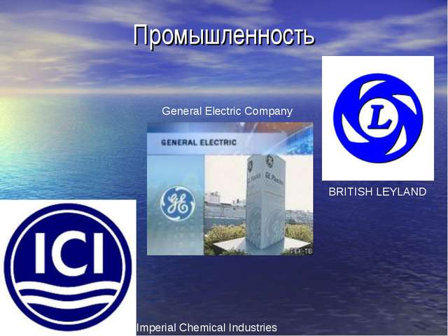Промышленность Imperial Chemical Industries BRITISH LEYLAND General Electric...