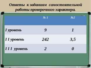 Ответы к заданиям самостоятельной работы проверочного характера. № 1№2 I ур