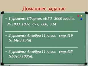 Домашнее задание 1 уровень: Сборник «ЕГЭ 3000 задач» № 1033, 1037, 677, 680,