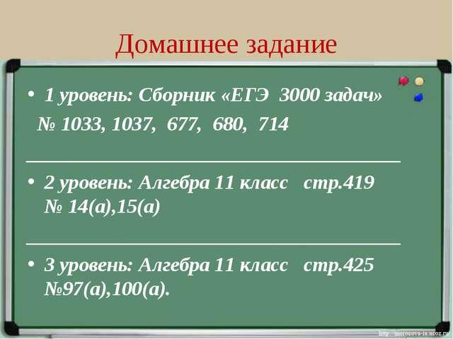 Домашнее задание 1 уровень: Сборник «ЕГЭ 3000 задач» № 1033, 1037, 677, 680,...