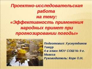 Проектно-исследовательская работа на тему: «Эффективность применения народных