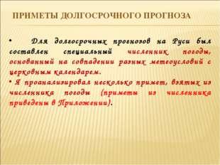 ПРИМЕТЫ ДОЛГОСРОЧНОГО ПРОГНОЗА  Для долгосрочных прогнозов на Руси был сост