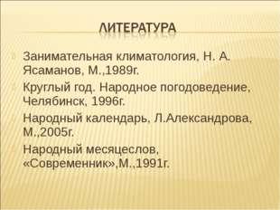 Занимательная климатология, Н. А. Ясаманов, М.,1989г. Круглый год. Народное п