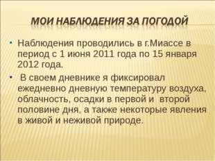 Наблюдения проводились в г.Миассе в период с 1 июня 2011 года по 15 января 20