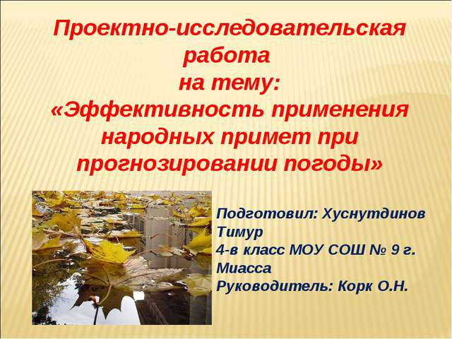 Проектно-исследовательская работа на тему: «Эффективность применения народных...