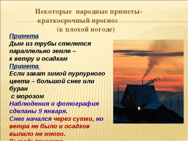 Примета Дым из трубы стелется параллельно земле – к ветру и осадкам Примета Е...