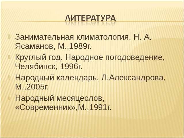 Занимательная климатология, Н. А. Ясаманов, М.,1989г. Круглый год. Народное п...