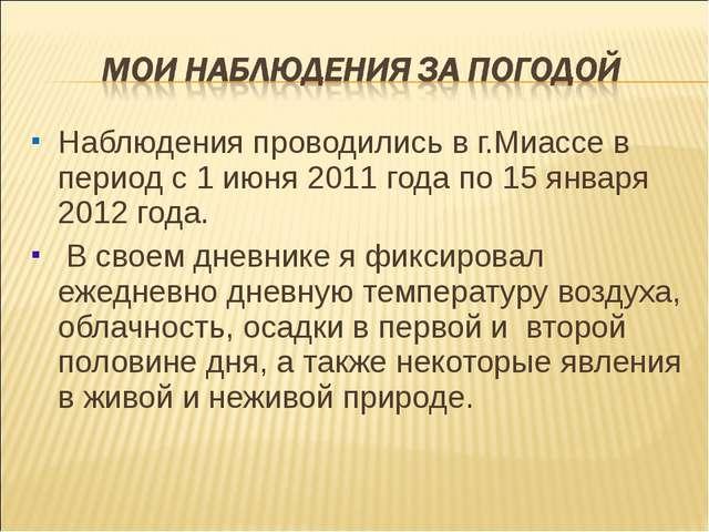 Наблюдения проводились в г.Миассе в период с 1 июня 2011 года по 15 января 20...