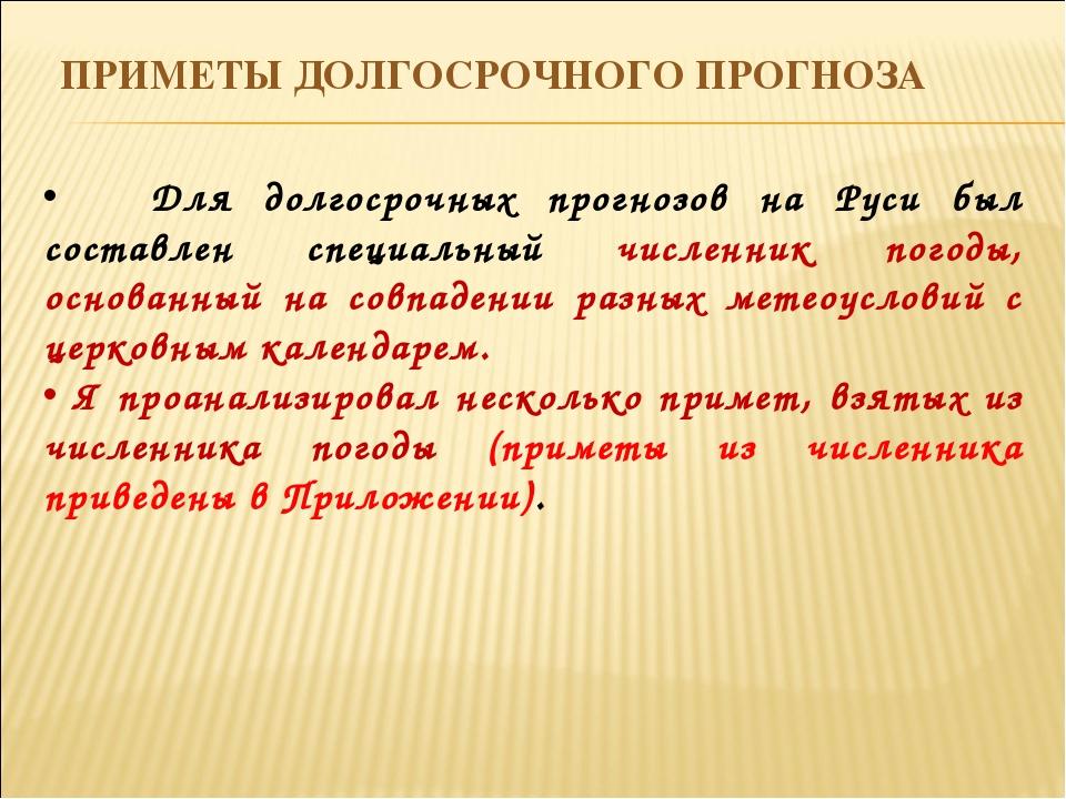 ПРИМЕТЫ ДОЛГОСРОЧНОГО ПРОГНОЗА  Для долгосрочных прогнозов на Руси был сост...