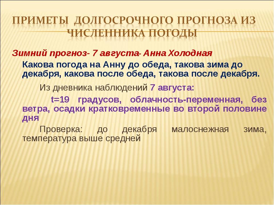 Зимний прогноз- 7 августа- Анна Холодная Какова погода на Анну до обеда, так...
