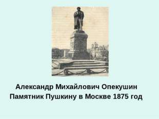 Александр Михайлович Опекушин Памятник Пушкину в Москве 1875 год