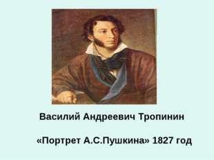 Василий Андреевич Тропинин «Портрет А.С.Пушкина» 1827 год