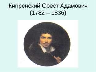 Кипренский Орест Адамович (1782 – 1836)