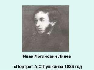 Иван Логинович Линёв «Портрет А.С.Пушкина» 1836 год