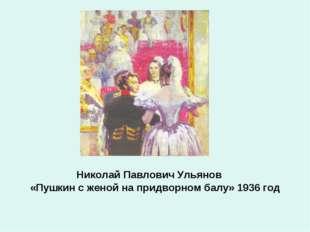 Николай Павлович Ульянов «Пушкин с женой на придворном балу» 1936 год