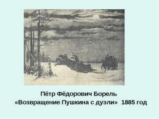 Пётр Фёдорович Борель «Возвращение Пушкина с дуэли» 1885 год