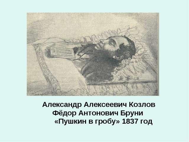 Александр Алексеевич Козлов Фёдор Антонович Бруни «Пушкин в гробу» 1837 год
