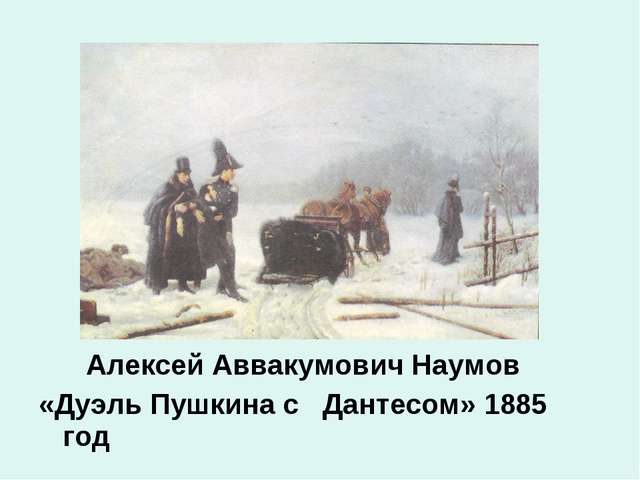 Алексей Аввакумович Наумов «Дуэль Пушкина с Дантесом» 1885 год