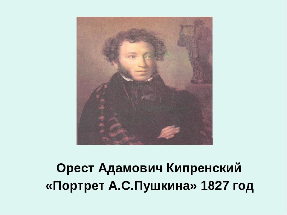 Орест Адамович Кипренский «Портрет А.С.Пушкина» 1827 год
