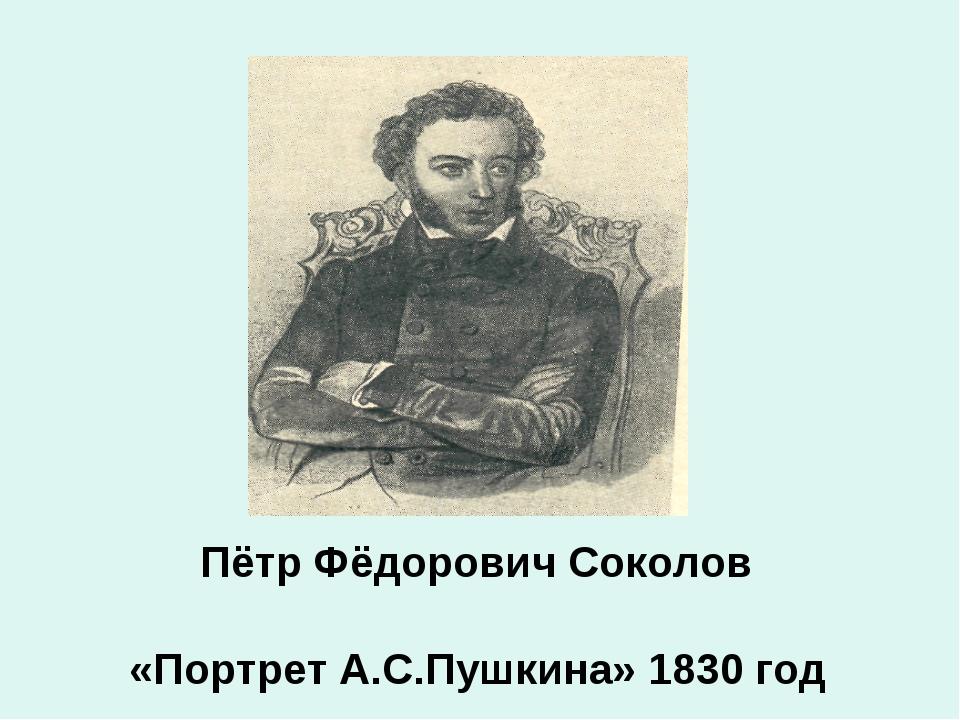 Пётр Фёдорович Соколов «Портрет А.С.Пушкина» 1830 год