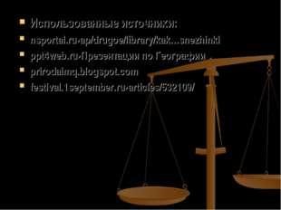 Использованные источники: nsportal.ru›ap/drugoe/library/kak…snezhinki ppt4web