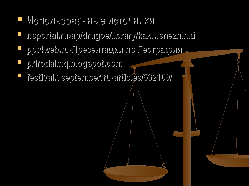 Использованные источники: nsportal.ru›ap/drugoe/library/kak…snezhinki ppt4web...