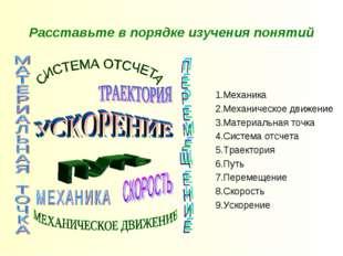 Расставьте в порядке изучения понятий 1.Механика 2.Механическое движение 3.Ма