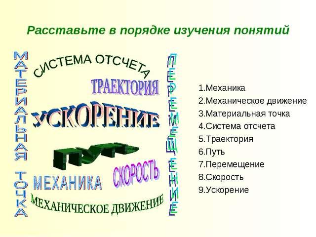 Расставьте в порядке изучения понятий 1.Механика 2.Механическое движение 3.Ма...