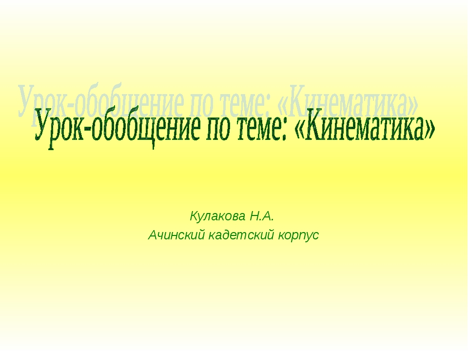 Кулакова Н.А. Ачинский кадетский корпус