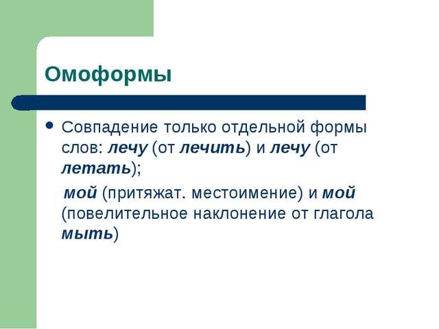 Омоформы Совпадение только отдельной формы слов: лечу (от лечить) и лечу (от...