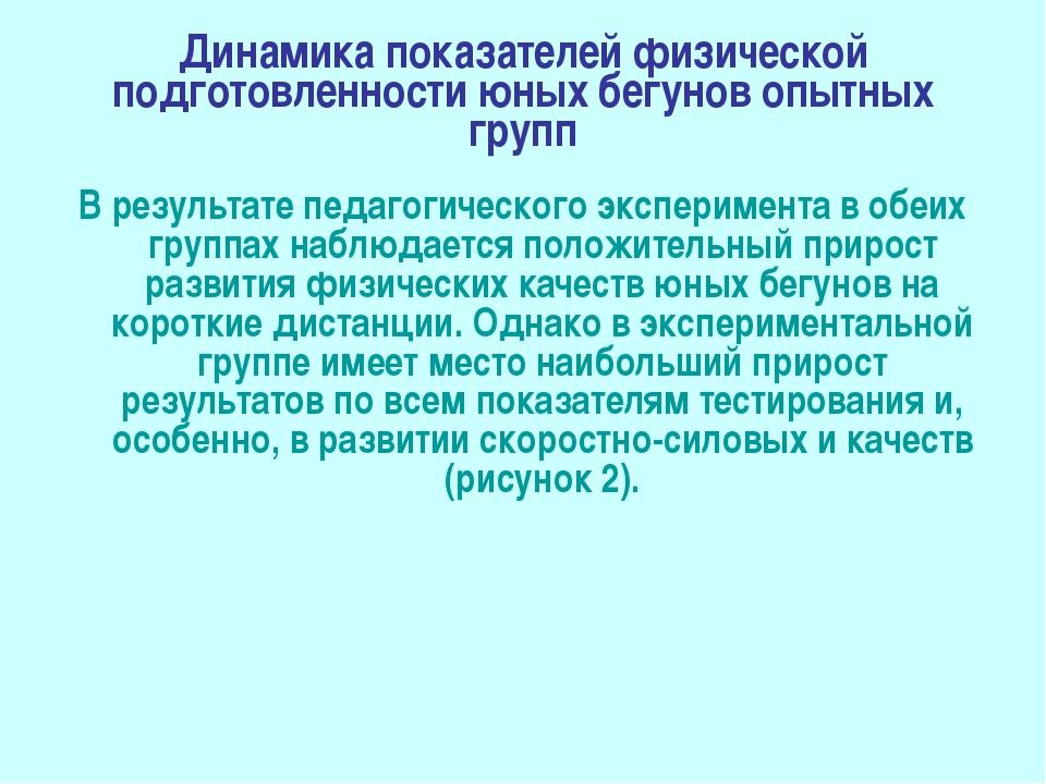 Динамика показателей физической подготовленности юных бегунов опытных групп В...