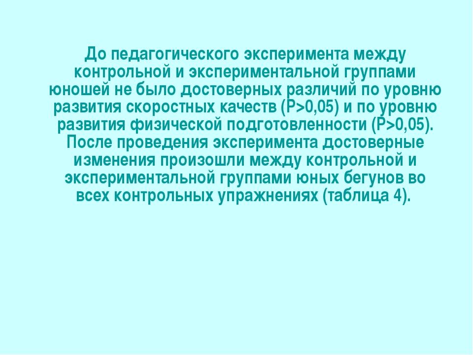 До педагогического эксперимента между контрольной и экспериментальной группа...