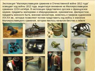 """Экспозиция """"Малоярославецкое сражение в Отечественной войне 1812 года"""" освеща"""