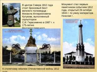 В центре Сквера 1812 года стоит бронзовый бюст великого полководца - Михаила