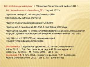 http://odb.kaluga.ru/kray/war К 200-летию Отечественной войны 1812 г. http://