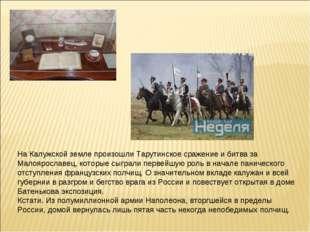 На Калужской земле произошли Тарутинское сражение и битва за Малоярославец, к