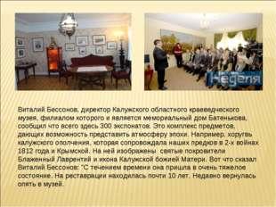 Виталий Бессонов, директор Калужского областного краеведческого музея, филиал