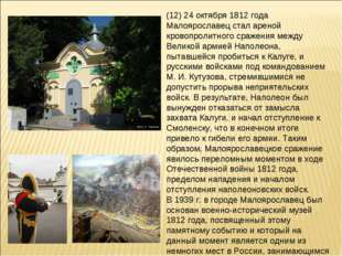 (12) 24 октября 1812 года Малоярославец стал ареной кровопролитного сражения