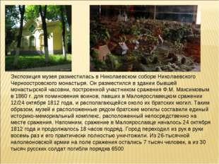Экспозиция музея разместилась в Николаевском соборе Николаевского Черноостров