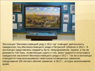"""Экспозиция """"Малоярославецкий уезд и 1812 год"""" освещает деятельность гражданск"""