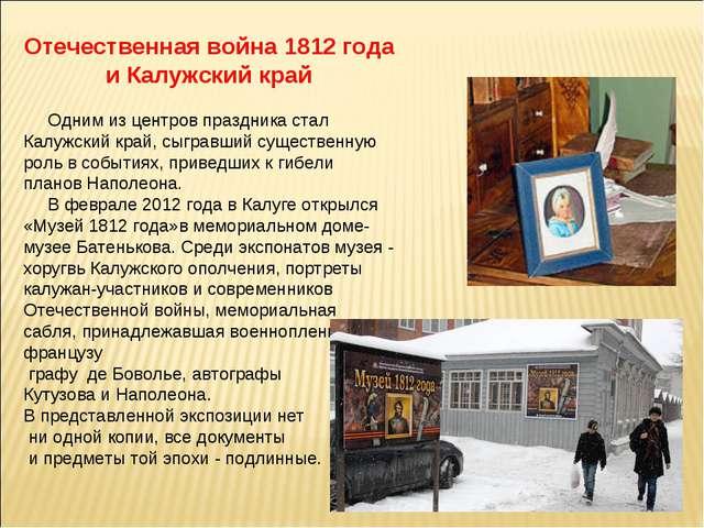Отечественная война 1812 года и Калужский край Одним из центров праздника ста...