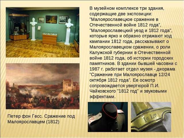 """В музейном комплексе три здания, содержащие две экспозиции: """"Малоярославецкое..."""
