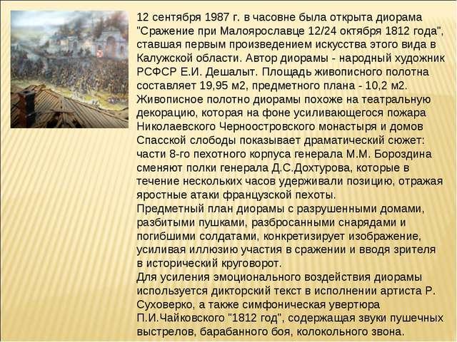 """12 сентября 1987 г. в часовне была открыта диорама """"Сражение при Малоярославц..."""