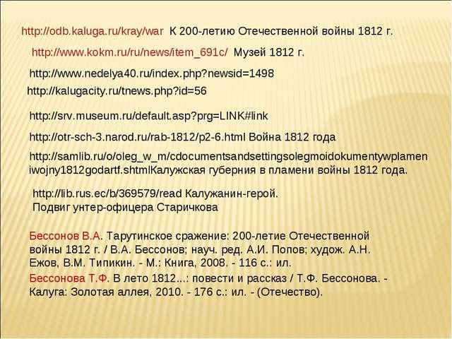http://odb.kaluga.ru/kray/war К 200-летию Отечественной войны 1812 г. http://...