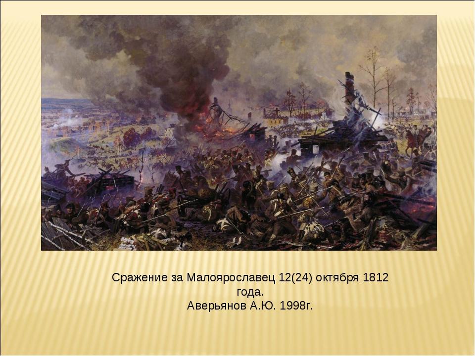 Сражение за Малоярославец 12(24) октября 1812 года. Аверьянов А.Ю. 1998г.
