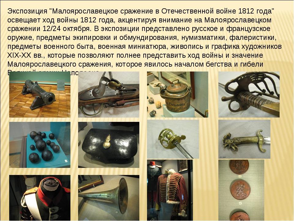 """Экспозиция """"Малоярославецкое сражение в Отечественной войне 1812 года"""" освеща..."""
